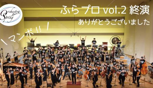 flat PROJECT vol.2「愛の物語 その恋の行く末は」終演!
