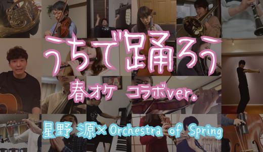アマオケ団員で演奏してみた! 星野源 / うちで踊ろう - Dancing On The Inside - 春オケ - Orchestra of Spring - コラボver. 動画公開