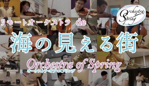 【リモートオーケストラ】海の見える街 / 久石譲 - Orchestra of Spring - 動画公開!
