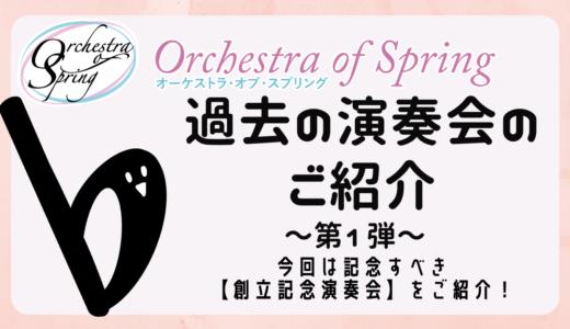 【オンライン企画】過去の演奏会のご紹介 〜第1弾〜 創立記念コンサート