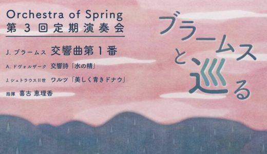 春オケのアンコールを決めるのは、あなた!【3/20(土) 第3回定期演奏会】