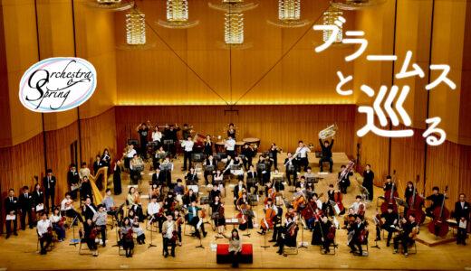 第3回定期演奏会 〜ブラームスと巡る〜 終演!ブラームス/交響曲第1番とアンコールの演奏を特別公開!