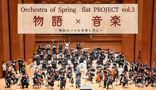 flat PROJECT vol.3 物語×音楽 〜物語はいつも音楽と共に〜 終演!プログラムの一部演奏動画を特別公開!